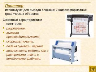 Плоттер используют для вывода сложных и широкоформатных графических объектов. Ос
