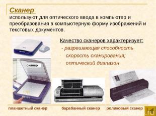 Сканер используют для оптического ввода в компьютер и преобразования в компьютер