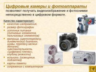 Цифровые камеры и фотоаппараты позволяют получать видеоизображение и фотоснимки