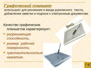 Графический планшет используют для рисования и ввода рукописного текста, добавле