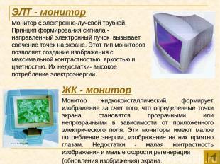 ЭЛТ - монитор Монитор с электронно-лучевой трубкой. Принцип формирования сигнала