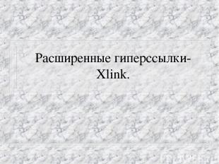 Расширенные гиперссылки-Xlink.