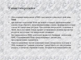 Умные гиперссылки Для создания гиперссылок в XML-документах существует свой язык