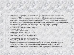 атрибутов. Атрибуты применяются для идентификации какого-либо элемента XML-проце