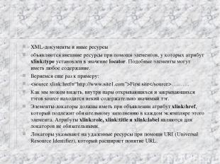 XML-документы и иные ресурсы объявляются внешние ресурсы при помощи элементов, у
