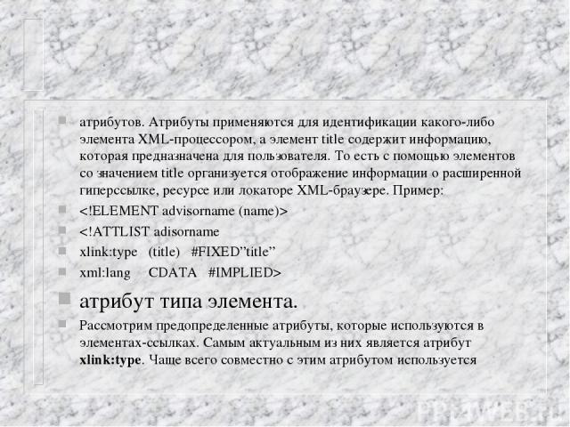 атрибутов. Атрибуты применяются для идентификации какого-либо элемента XML-процессором, а элемент title cодержит информацию, которая предназначена для пользователя. То есть с помощью элементов со значением title организуется отображение информации о…