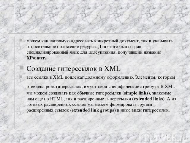 можем как напрямую адресовать конкретный документ, так и указывать относительное положение ресурса. Для этого был создан специализированный язык для целеуказания, получивший название XPointer. Создание гиперссылок в XML все ссылки в XML подлежат дол…