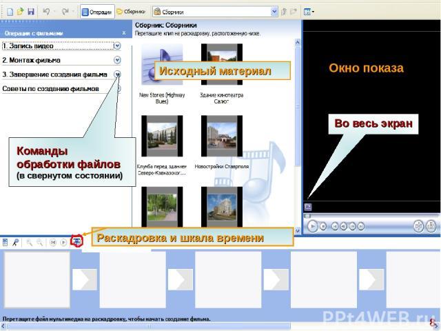Команды обработки файлов (в свернутом состоянии) Окно показа Раскадровка и шкала времени Исходный материал Во весь экран 8