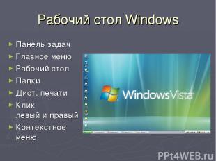 Рабочий стол Windows Панель задач Главное меню Рабочий стол Папки Дист. печати К