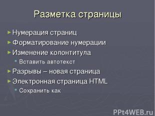 Разметка страницы Нумерация страниц Форматирование нумерации Изменение колонтиту