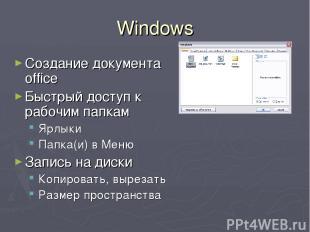 Windows Создание документа office Быстрый доступ к рабочим папкам Ярлыки Папка(и