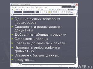 - Один из лучших текстовых процессоров Создавать и редактировать документы Добав