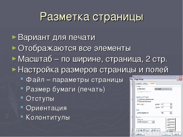Разметка страницы Вариант для печати Отображаются все элементы Масштаб – по ширине, страница, 2 стр. Настройка размеров страницы и полей Файл – параметры страницы Размер бумаги (печать) Отступы Ориентация Колонтитулы