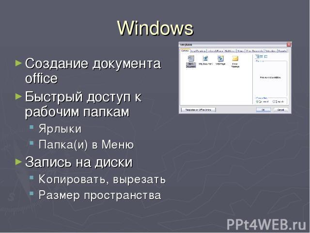 Windows Создание документа office Быстрый доступ к рабочим папкам Ярлыки Папка(и) в Меню Запись на диски Копировать, вырезать Размер пространства