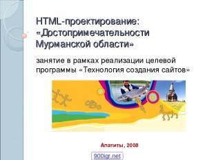 HTML-проектирование: «Достопримечательности Мурманской области» занятие в рамках