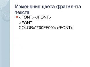 Изменение цвета фрагмента текста