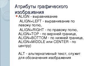 Атрибуты графического изображения ALIGN - выравнивание ALIGN=LEFT - выравнивание