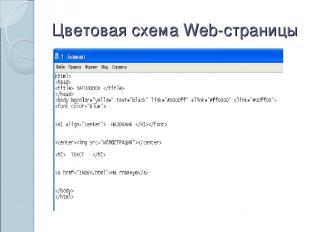 Цветовая схема Web-страницы