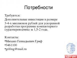 Потребности Требуются: Дополнительные инвестиции в размере 3-4-х миллионов рубле