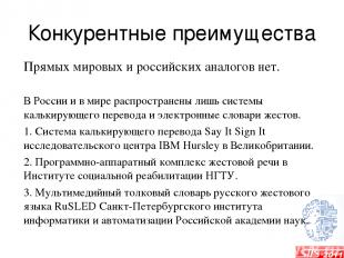 Конкурентные преимущества Прямых мировых и российских аналогов нет. В России и в