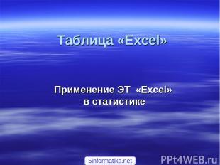 Таблица «Excel» Применение ЭТ «Excel» в статистике 5informatika.net
