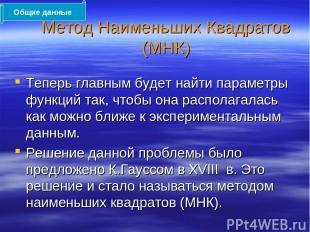Метод Наименьших Квадратов (МНК) Теперь главным будет найти параметры функций та