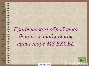 Графическая обработка данных в табличном процессоре MS EXCEL 900igr.net