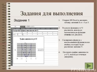 Задания для выполнения 1. Открыть MS Excel и заполнить таблицу значений Х от –5