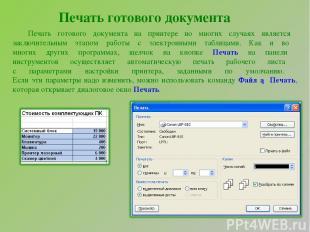 Печать готового документа Печать готового документа на принтере но многих случая