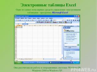 Электронные таблицы Excel Одно из самых популярных средств управления электронны