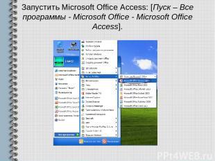 Запустить Microsoft Office Access: [Пуск – Все программы - Microsoft Office - Mi