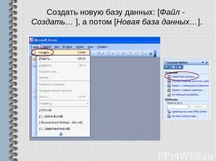 Создать новую базу данных: [Файл - Создать… ], а потом [Новая база данных…].