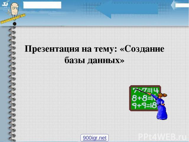 Презентация на тему: «Создание базы данных» 900igr.net