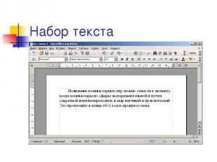 Набор текста