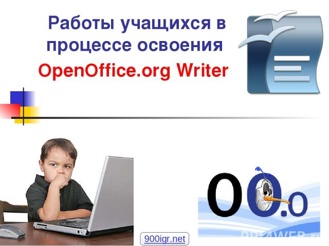 Работы учащихся в процессе освоения OpenOffice.org Writer 900igr.net