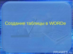 Создание таблицы в WORDe