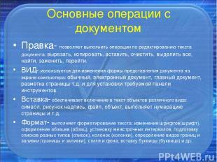 Основные операции с документом Правка- позволяет выполнить операции по редактиро