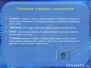 Основные операции с документом Сервис- содержит команды лексикографической обраб