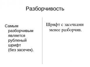 Разборчивость Самым разборчивым является рубленый шрифт (без засечек). Шрифт с з