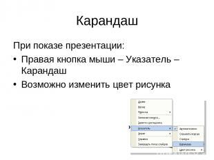 Карандаш При показе презентации: Правая кнопка мыши – Указатель – Карандаш Возмо