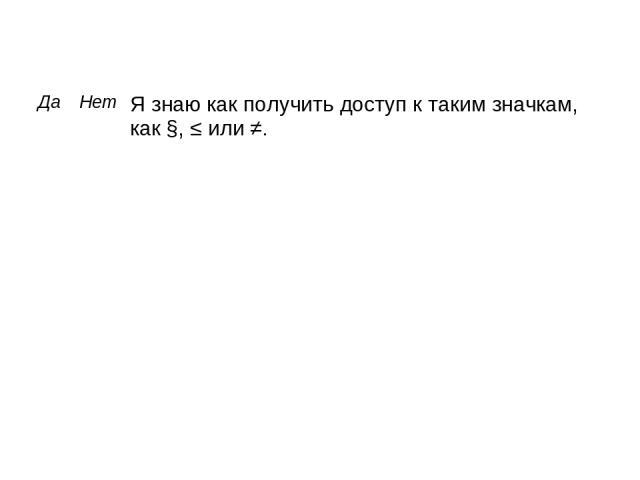 Да Нет Я знаю как получить доступ к таким значкам, как §, ≤ или ≠.