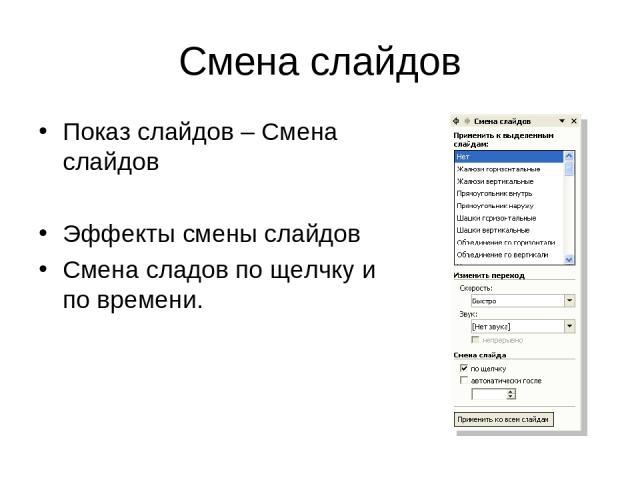Смена слайдов Показ слайдов – Смена слайдов Эффекты смены слайдов Смена сладов по щелчку и по времени.