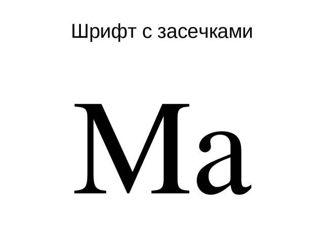 Шрифт с засечками Ма