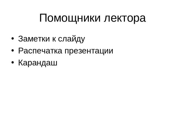 Помощники лектора Заметки к слайду Распечатка презентации Карандаш