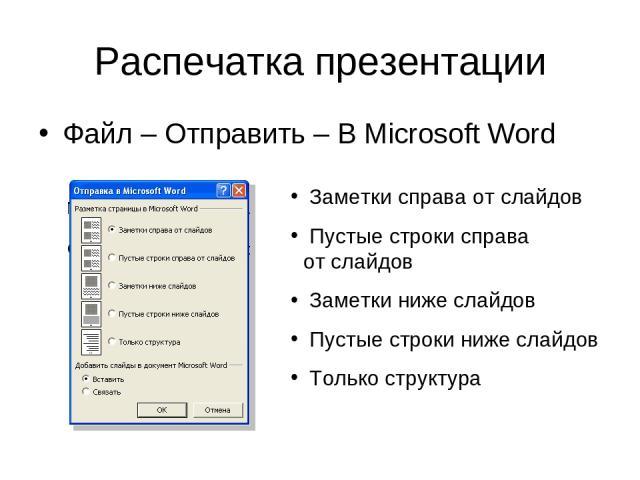 Распечатка презентации Файл – Отправить – В Microsoft Word Заметки справа от слайдов Пустые строки справа от слайдов Заметки ниже слайдов Пустые строки ниже слайдов Только структура