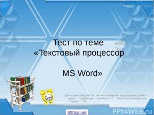 Тест по теме «Текстовый процессор MS Word» Для корректной работы с тестом провер