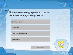 При считывании документа с диска пользователь должен указать: 16
