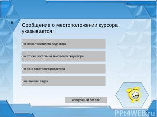 Сообщение о местоположении курсора, указывается: 6