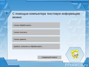 С помощью компьютера текстовую информацию можно: 8