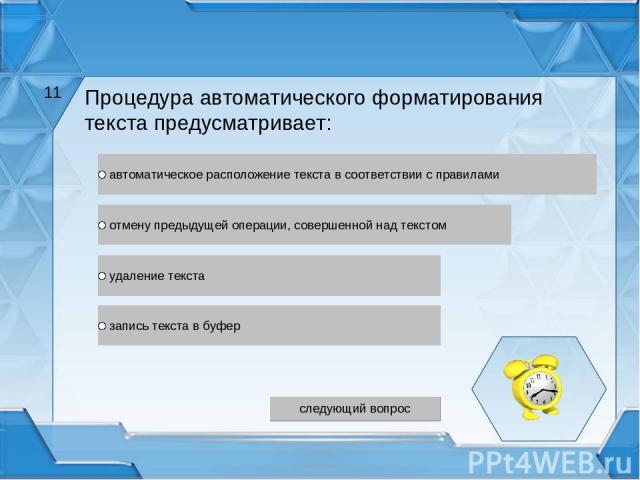 Процедура автоматического форматирования текста предусматривает: 11
